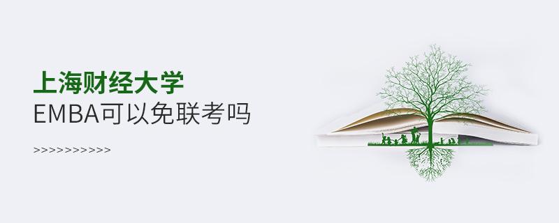 上海财经大学EMBA可以免联考吗
