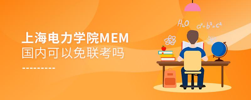 上海电力学院MEM国内可以免联考吗