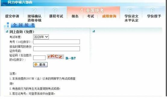 登录中国学位与研究生教育信息网