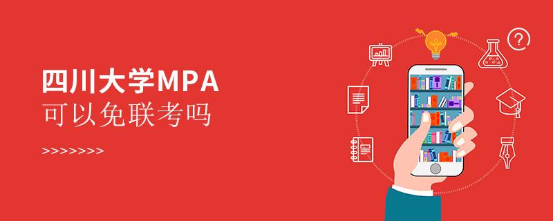 四川大学MPA可以免联考吗