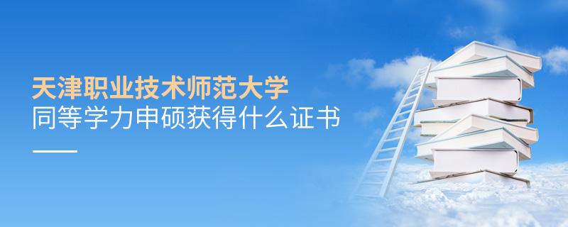 天津职业技术师范大学同等学力申硕获得什么证书