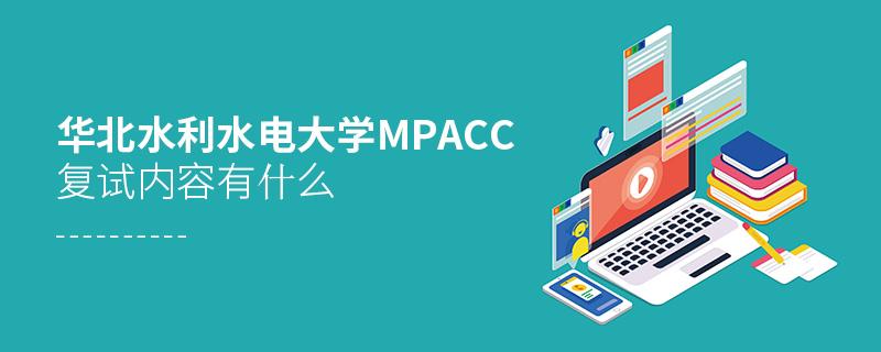 华北水利水电大学MPAcc复试内容有什么