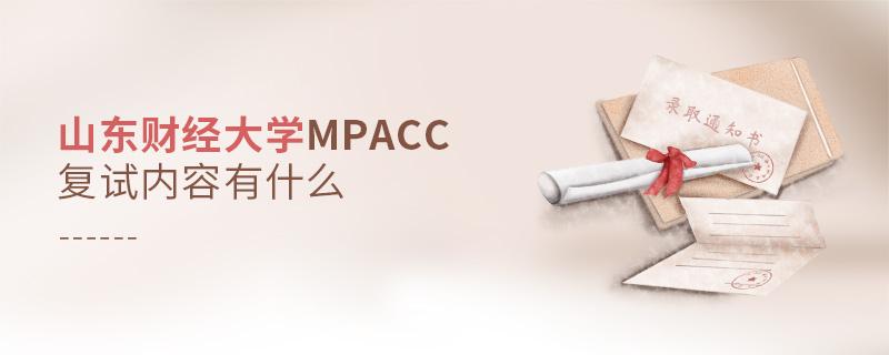 山东财经大学MPAcc复试内容有什么
