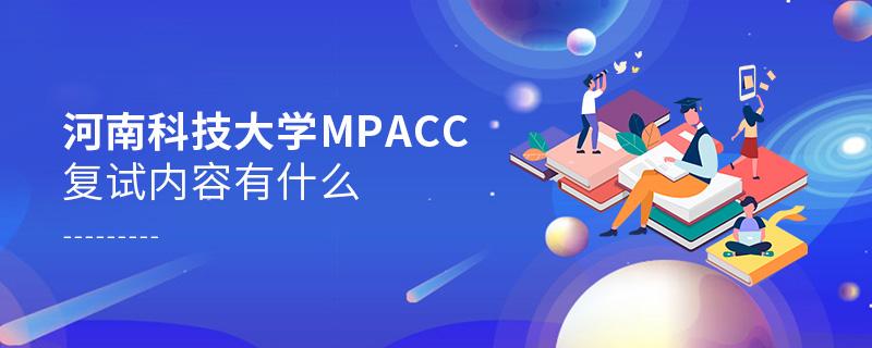 河南科技大学MPAcc复试内容有什么