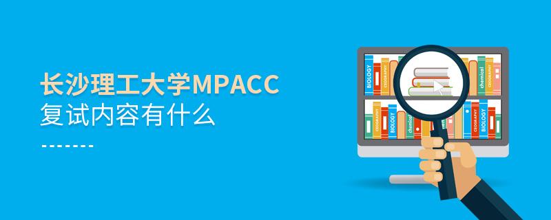长沙理工大学MPAcc复试内容有什么