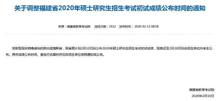 关于调整福建省2020年硕士研究生招生考试初试成绩公布时间的通知