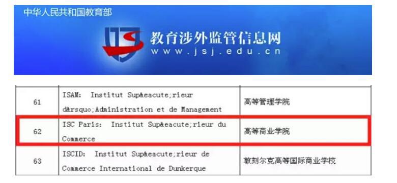 中国教育部涉外监管网认证
