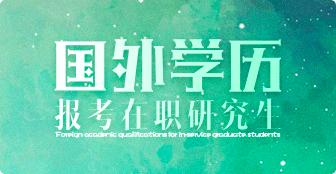 国外学历读在职研究生报考条件详解