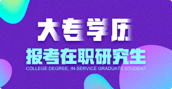 大专学历报考在职研究生都有何要求?