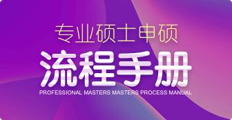 专业硕士申硕流程的详细介绍