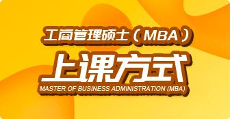 MBA是怎么进行上课的?