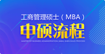 MBA申硕流程是什么?