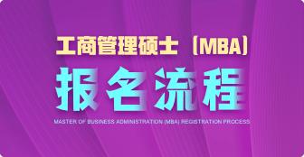 MBA报名流程是什么?