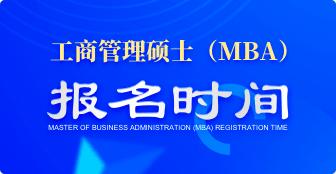 MBA报名时间是在什么时候?
