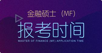 金融硕士(MF)报考时间
