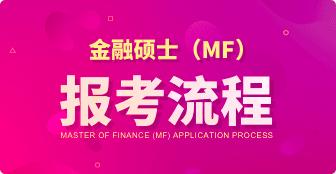 金融硕士(MF)报名流程