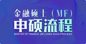 金融硕士(MF)申硕流程