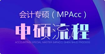 MPAcc申硕流程有哪些?