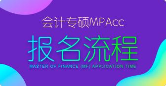 MPAcc报名流程是什么?