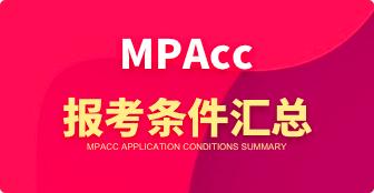 报考MPAcc需要满足什么条件?