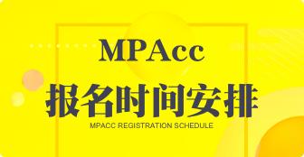 MPAcc报名安排在什么时间?