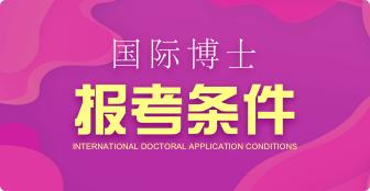 攻读国际博士需要满足的报考条件是什么?
