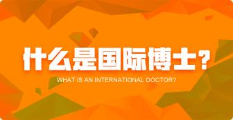 什么是国际博士?