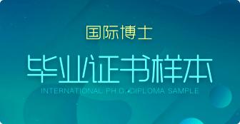 攻读国际博士会获得什么证书?