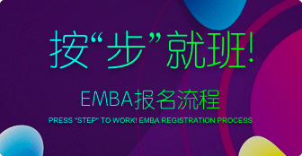 EMBA报名流程是怎样的?