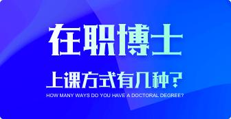 在职博士上课方式有几种?