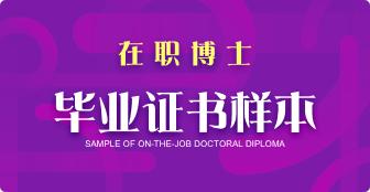 在职博士毕业可以获得什么证书?