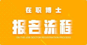 在职博士报名流程是什么?
