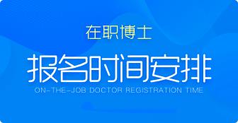 在职博士报名时间是什么时候?