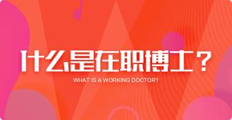 什么是在职博士?
