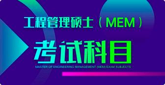 MEM考试科目有哪些?
