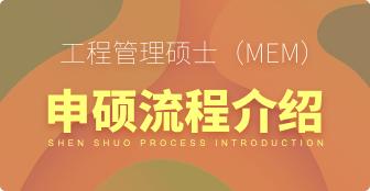 MEM申硕流程介绍