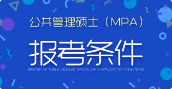 公共管理硕士(MPA)报考条件