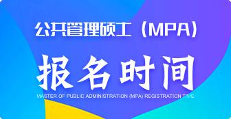 公共管理硕士(MPA)报名时间