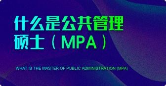 什么是公共管理硕士(MPA)