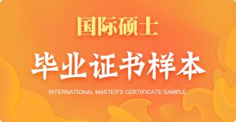 攻读国际硕士能获得什么证书?