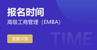 EMBA报名时间是什么时候?