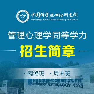 中国科学院心理研究所继续教育学院管理心理学课程研修班招生简章