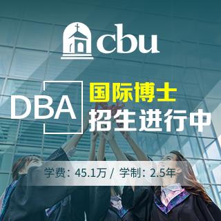 美国加州浸会大学工商管理(DBA)国际博士招生简章