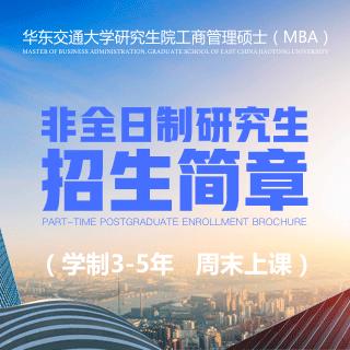 2018年华东交通大学工商管理硕士(MBA)非全日制研究生招生简章