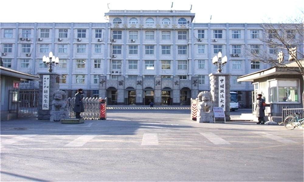 中国政法大学校园实景