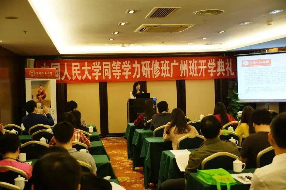 中国人民大学广州班上课图集