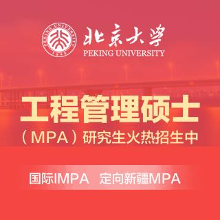 北京大学MPA_公共管理硕士