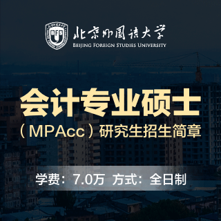 2019年北京外国语大学会计专业硕士(MPAcc)全日制研究生招生简章