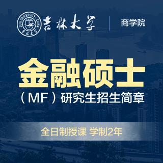 2019年吉林大学商学院金融硕士(MF)全日制研究生招生简章