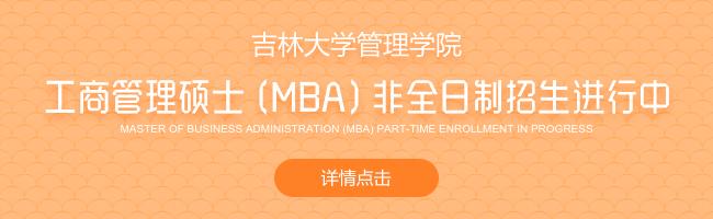 2019年吉林大学管理学院工商管理硕士(MBA)非全日制研究生招生简章
